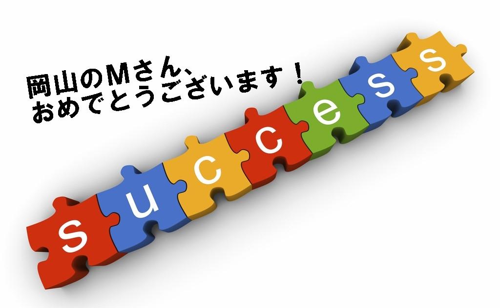岡山のMさんから月間26万アクセスの報告を頂きました。