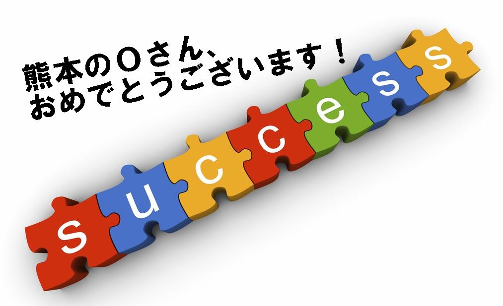 熊本のOさんより1日15000PVの報告を頂きました。