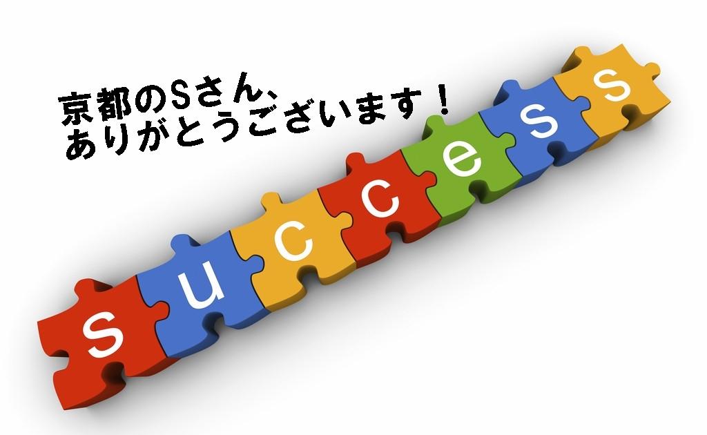 月間40万PVを達成された京都のSさんよりお礼を頂きました。